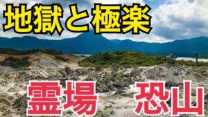 極楽と地獄が見られる!霊場恐山に行ってきた!アクセスは?便利に行くには?【北海道東日本パスの旅2020】