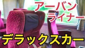 実は安い!アーバンライナーデラックスカー乗車記 近鉄特急のデラックスカーはすごい!【伊勢・名古屋の旅】