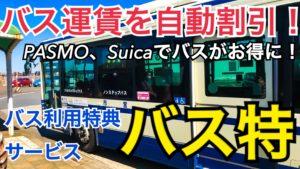 PASMO、Suicaでバスが安くなる!バスが勝手に安くなっていた経験ありませんか?お得な「バス特」って何?