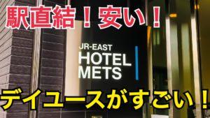JR東日本ホテルメッツのデイユースがすごい!ステーションワークから簡単予約!多彩なプランでお得に利用!