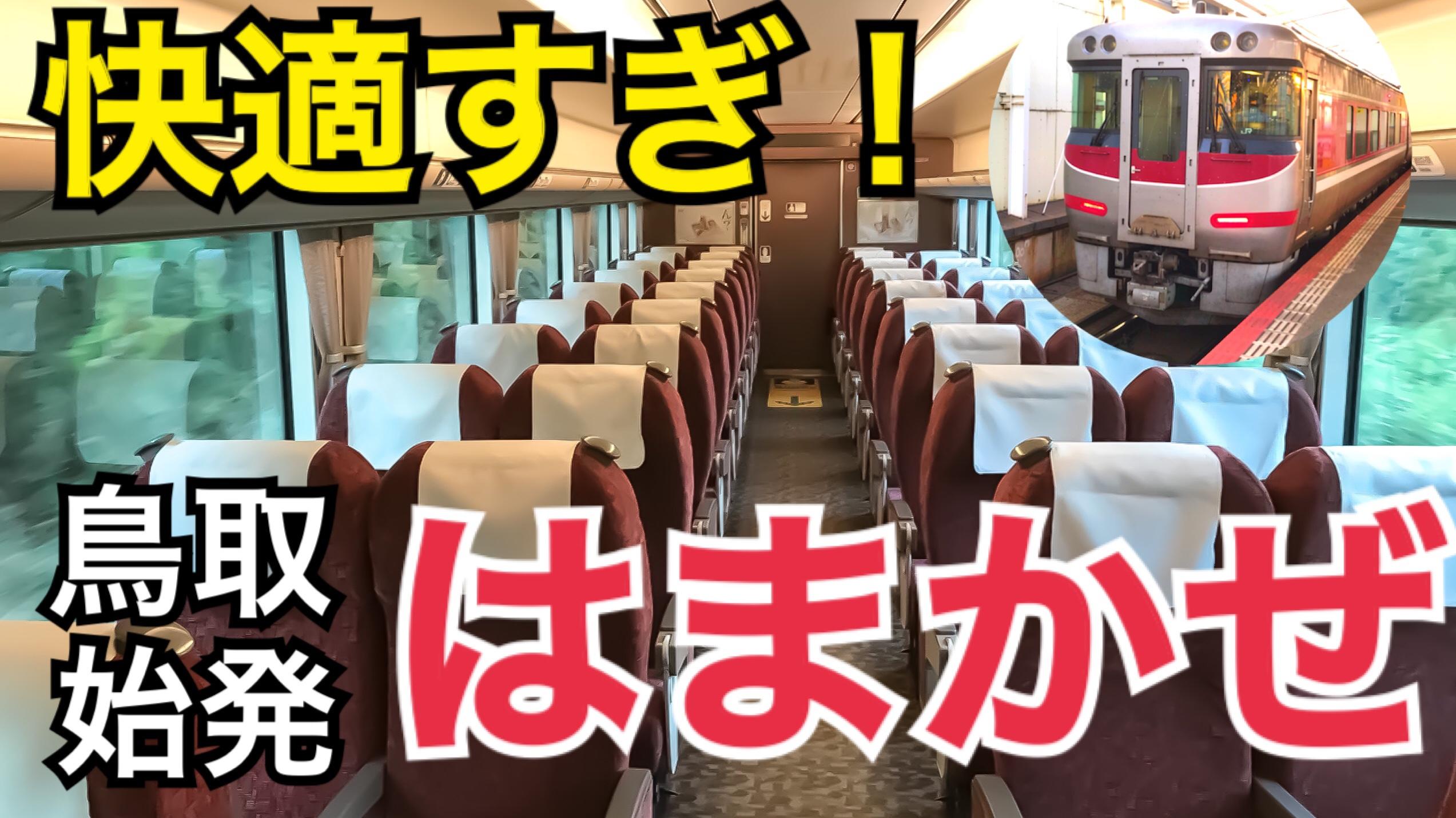 1日1本!貴重な鳥取始発「はまかぜ」乗車記 はまかぜ号から海を望む旅【西日本1周の旅】