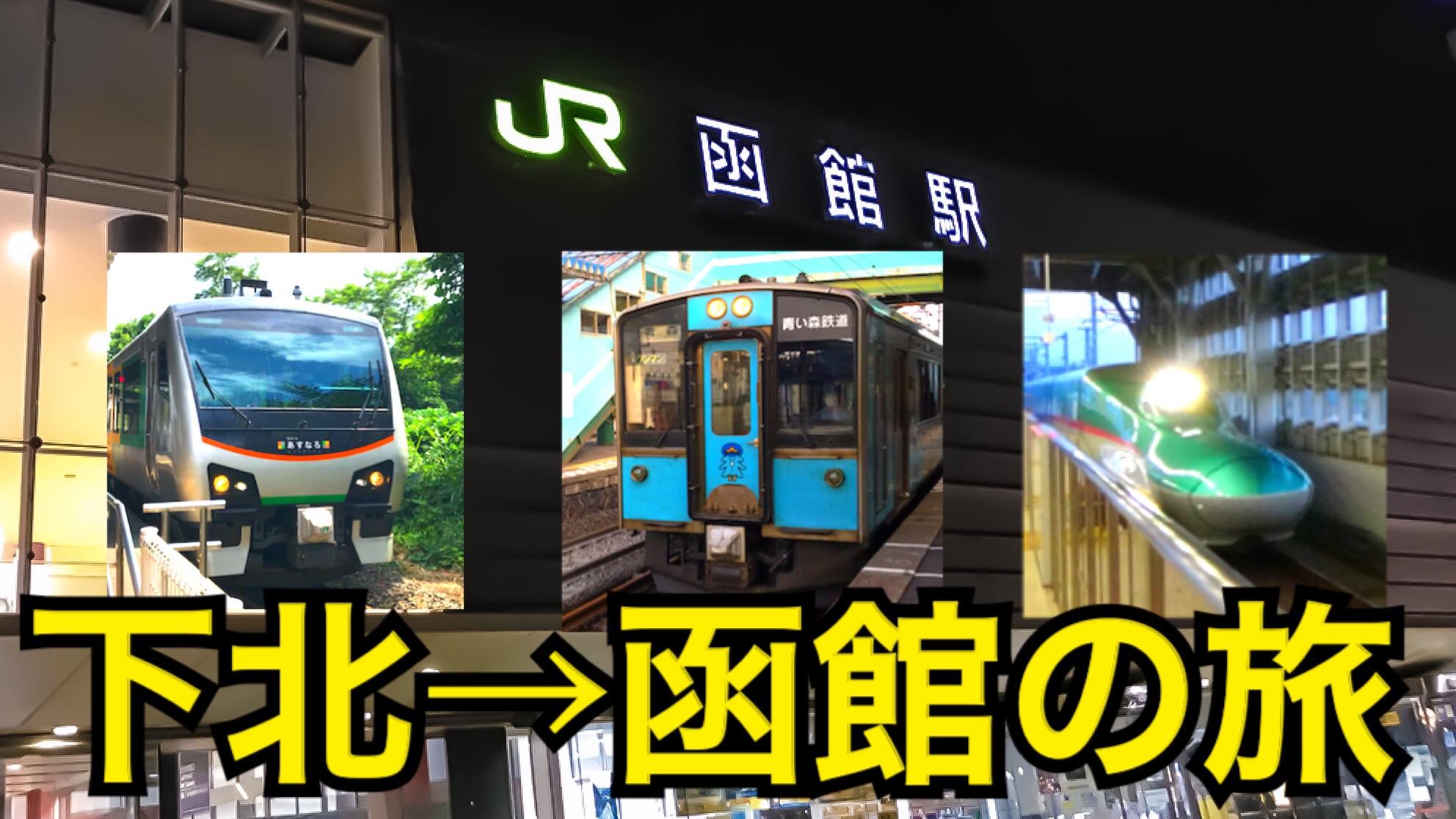 リゾートあすなろ、北海道新幹線で行く!津軽海峡乗り鉄旅 下北半島から函館へ!【北海道東日本パスの旅2020】