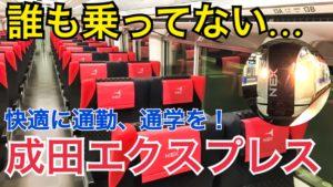ガラガラすぎる!成田エクスプレスで快適に通勤、通学してみませんか?