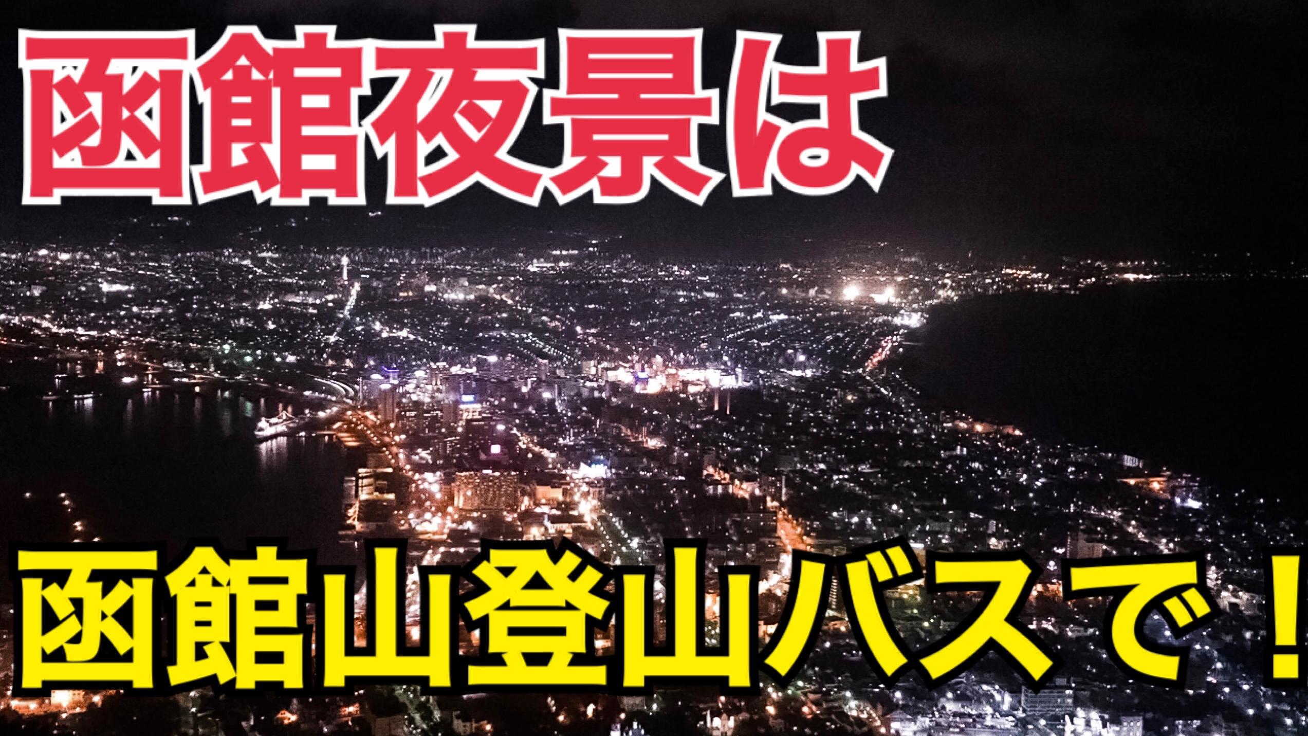 函館の夜景を見るには「函館山登山バス」がおすすめ!日本一とも称される函館山の夜景を楽しもう!【北海道東日本パスの旅2020】