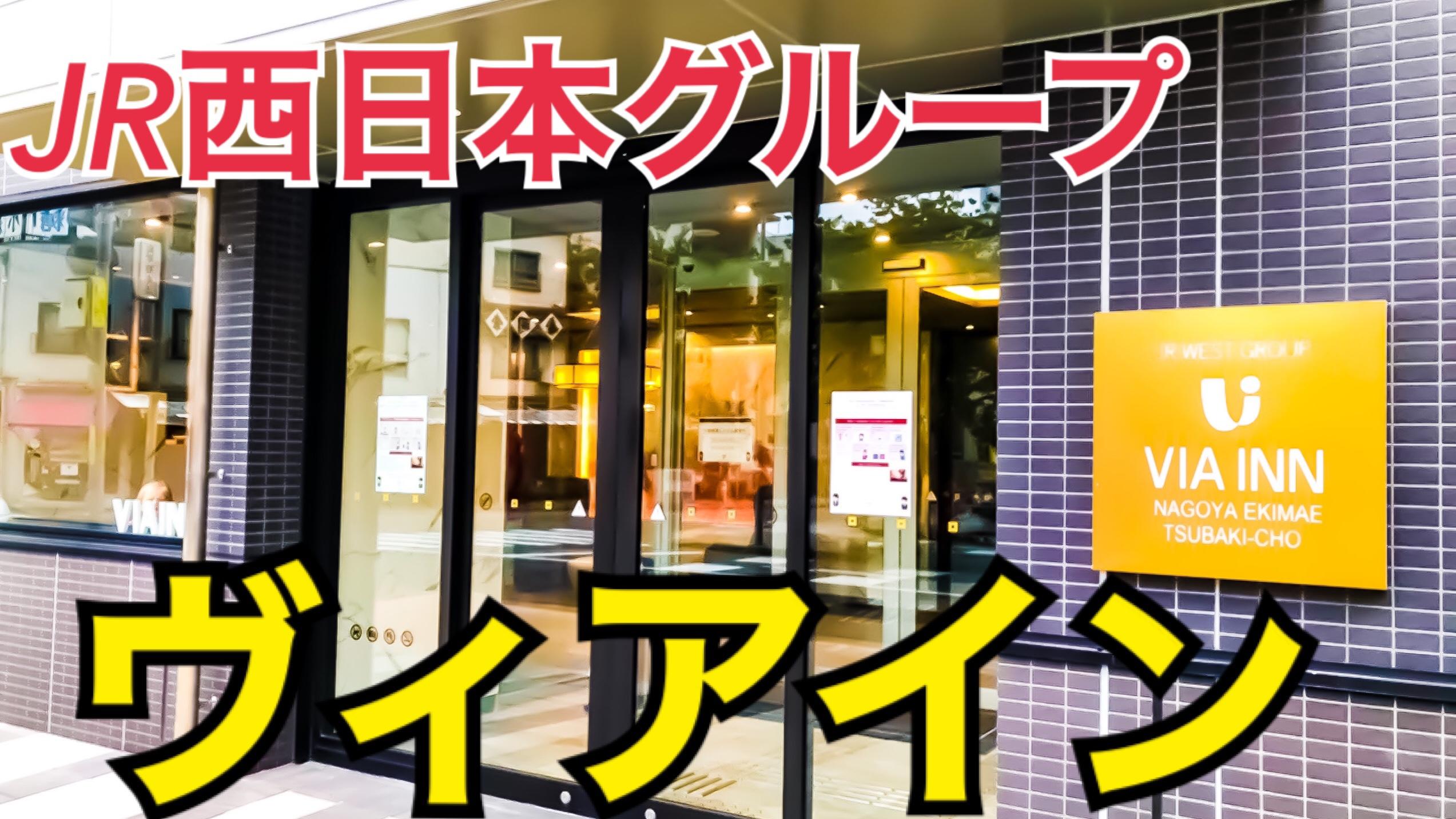 名古屋のおすすめホテル!安くて便利!JR西日本グループヴィアインに宿泊!【伊勢・名古屋の旅】