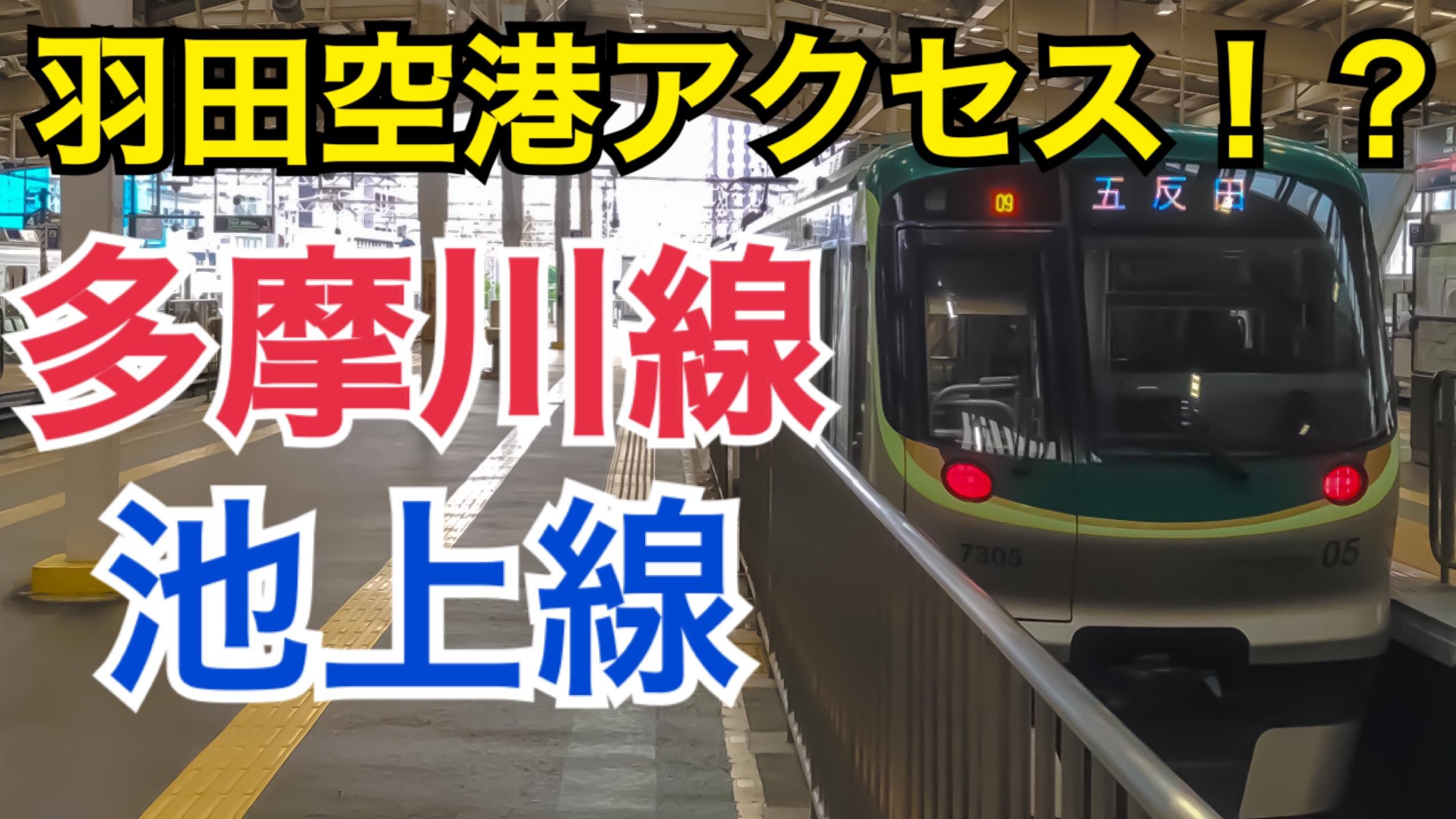 羽田空港アクセス線に!?東急多摩川線、池上線乗車記 マイナーだけど、興味深い!【東急全線乗りつぶしの旅】