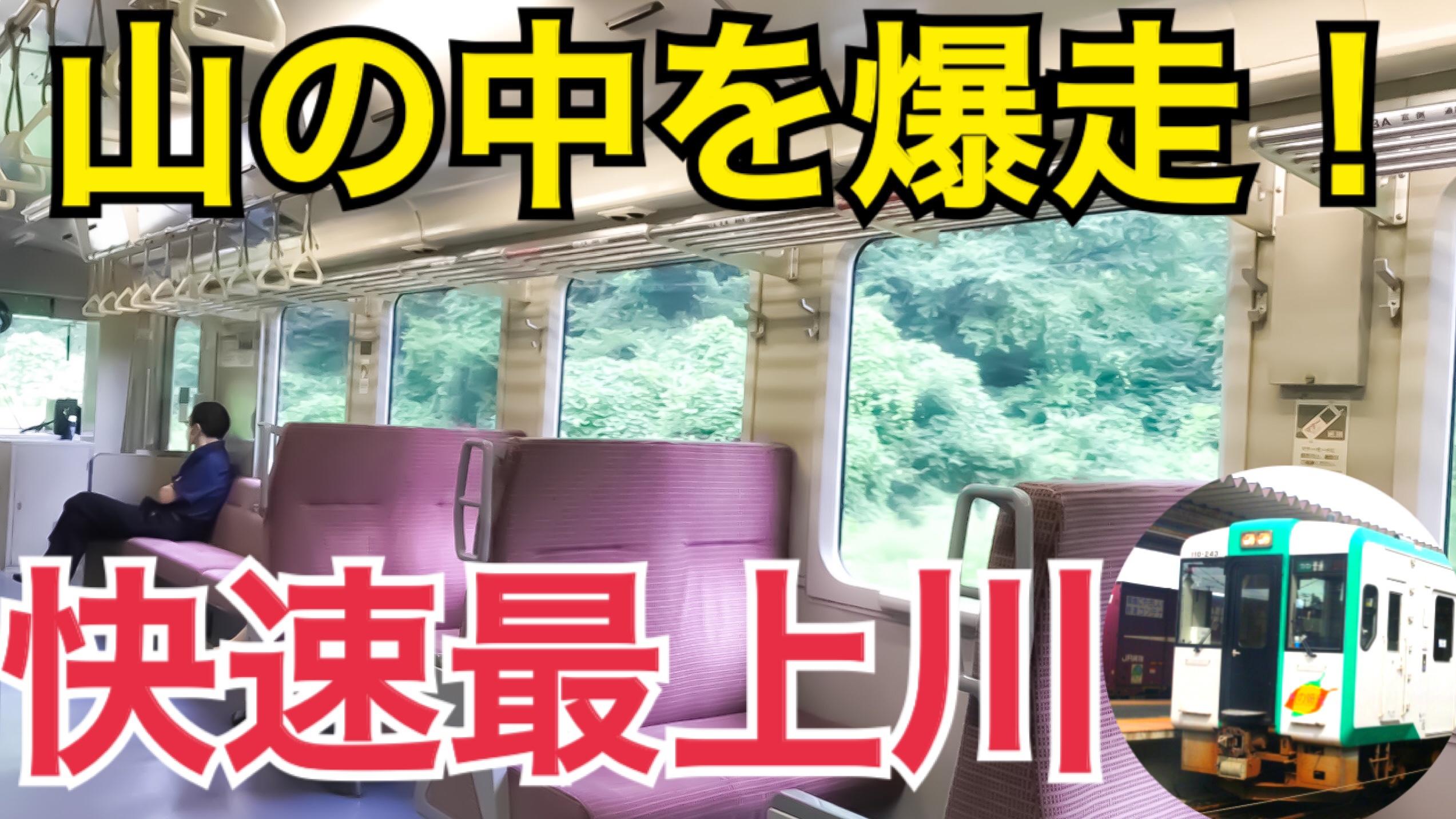 鉄道旅行の楽しさ凝縮!快速最上川乗車記 高速運転と絶景がすごすぎる!【北海道東日本パスの旅2020】
