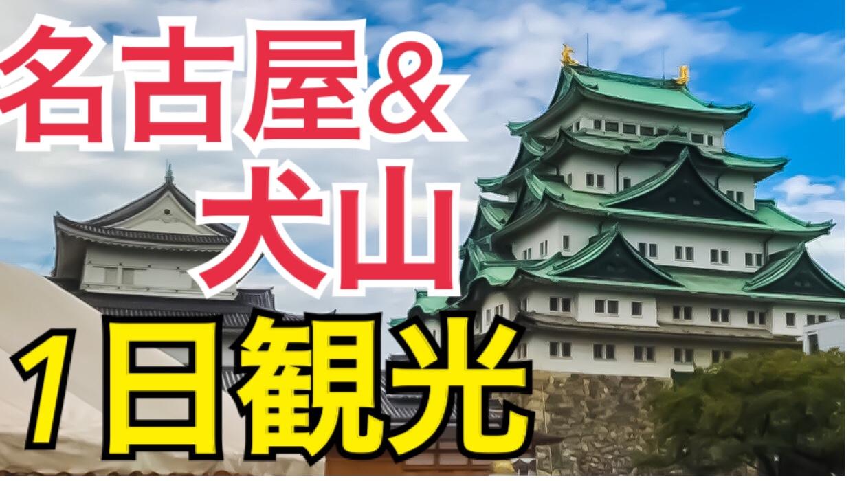 【名古屋】名古屋・犬山を1日観光!モデルコースをご紹介します。【伊勢・名古屋の旅】