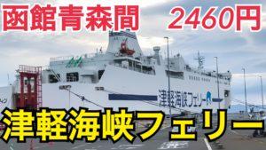 安くて、便利!津軽海峡フェリー乗船記 函館から青森にお得に移動!【北海道東日本パスの旅2020】