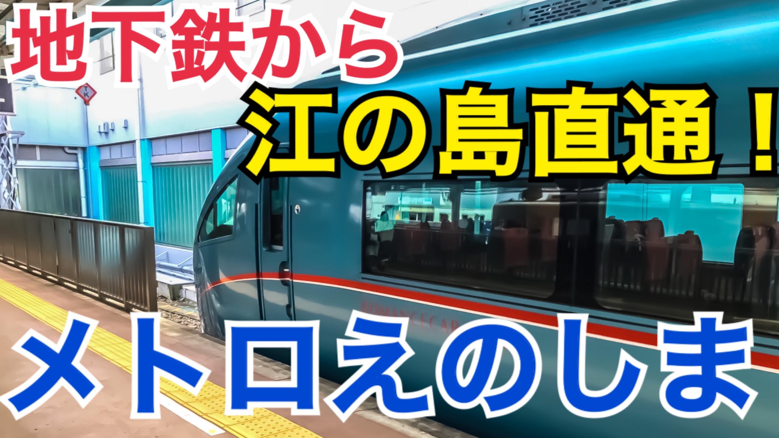 地下鉄から江の島直通!旅気分を演出するメトロえのしま乗車記【江の島・鎌倉の旅】