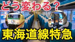 どう変わるの?東海道線特急踊り子、ライナーはこう変わる!新たに運転開始の特急湘南!
