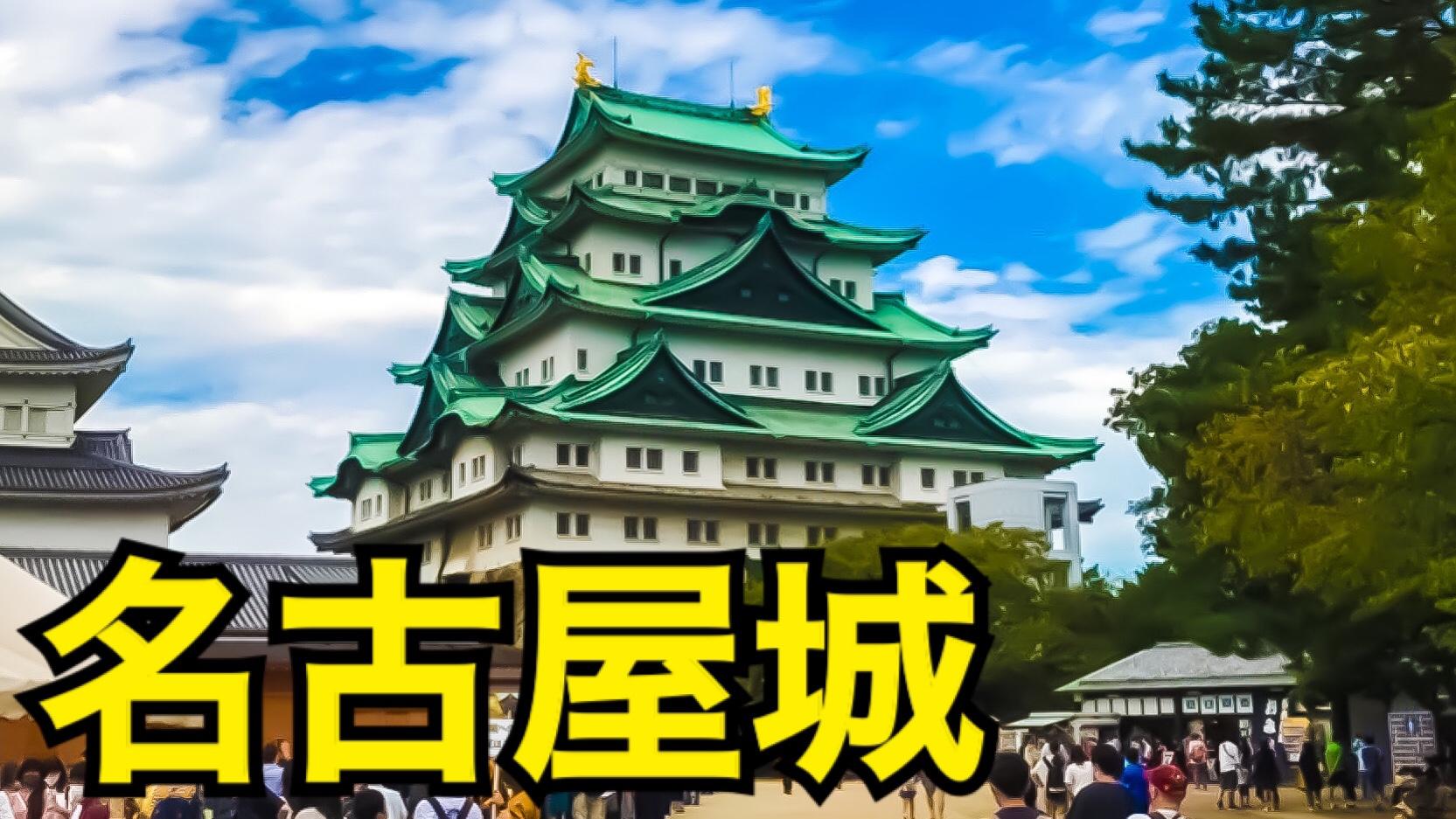 名古屋で外せない観光地!名古屋城ってどんなところ?名古屋城の基本情報、アクセスを紹介!【伊勢・名古屋の旅】