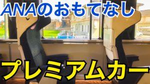 ANAのおもてなし!京阪プレミアムカー乗車記【西日本1周の旅】