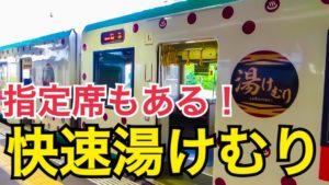 温泉地結びます!快速湯けむり号指定席乗車記 【北海道東日本パスの旅2020】