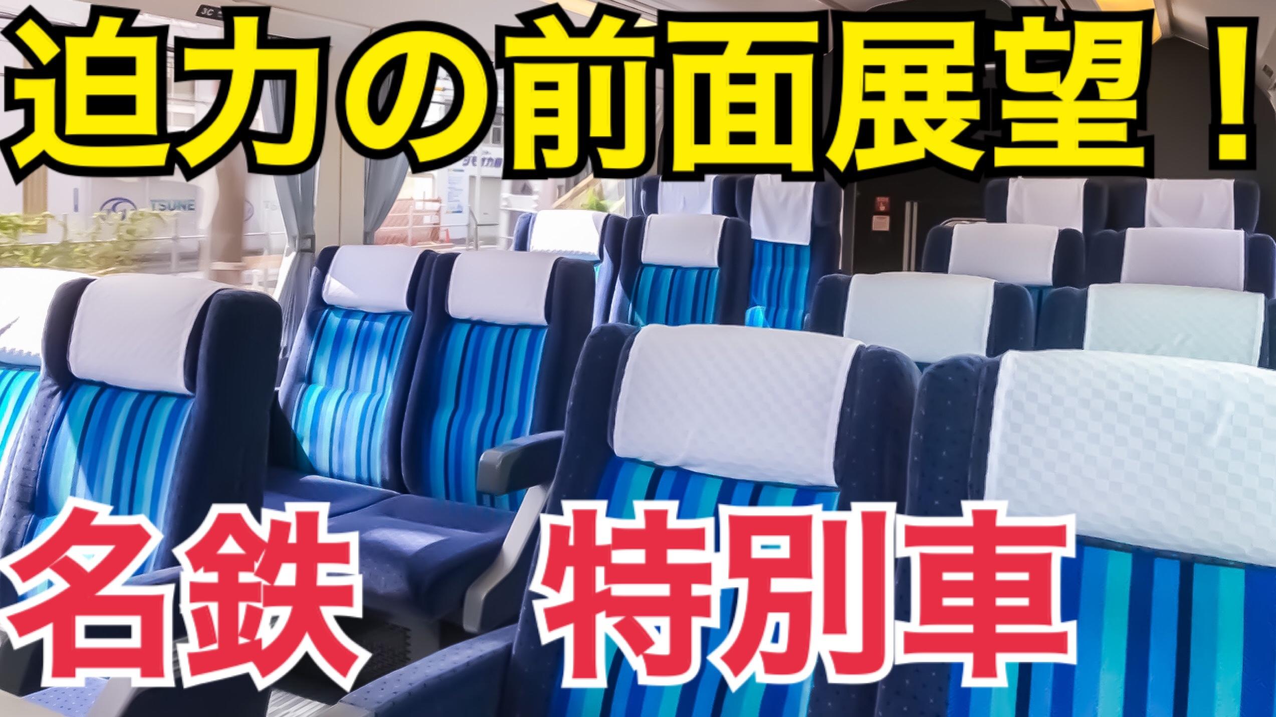 迫力の前面展望!名鉄パノラマスーパー、特別車乗車記【伊勢・名古屋の旅】
