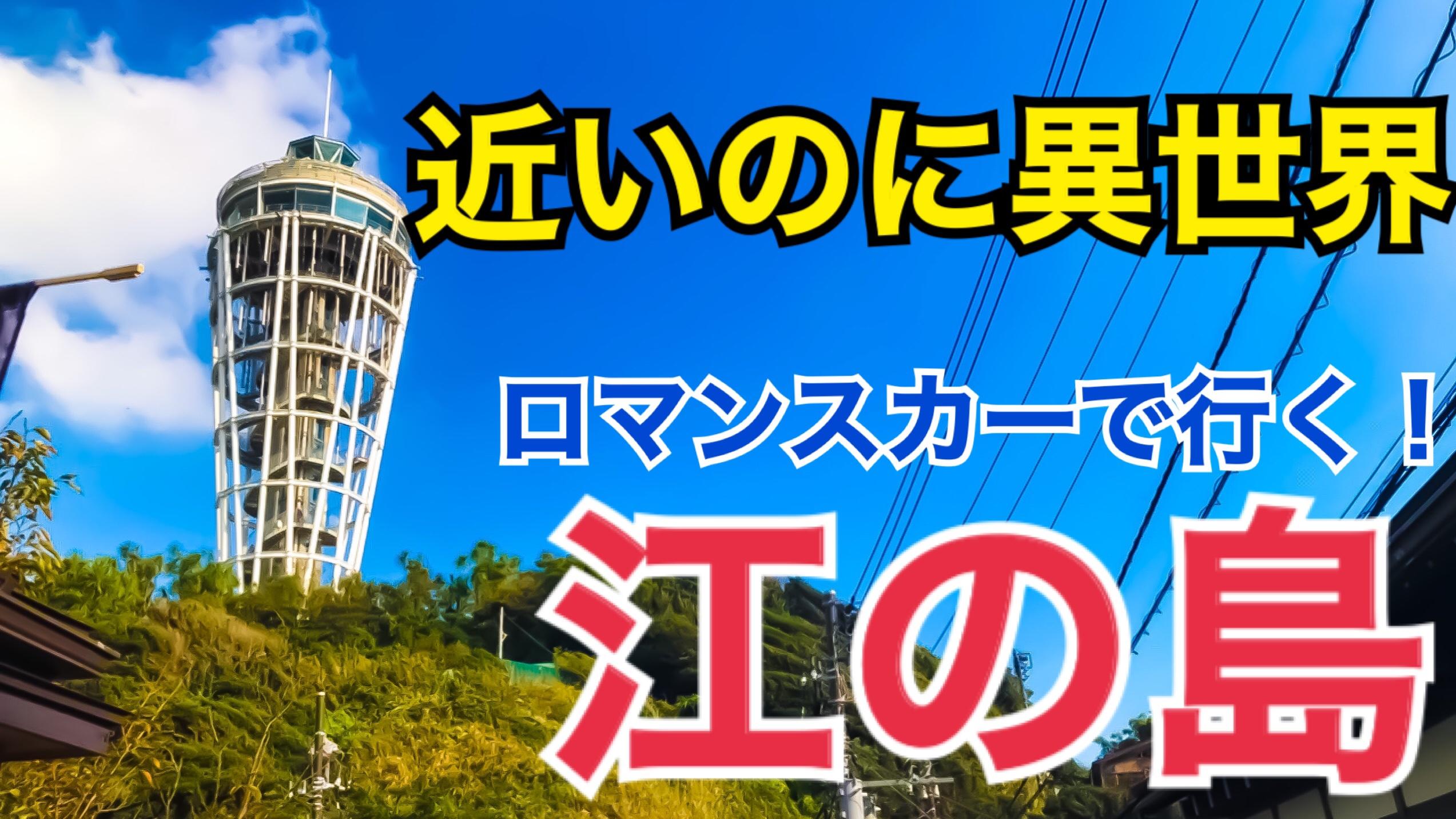 【湘南】東京から近くて、高品質!江の島観光モデルコース  江の島で1日観光【江の島・鎌倉の旅】