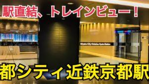 駅直結、トレインビューがすごい!都シティ近鉄京都駅宿泊記【北陸プチ旅行】