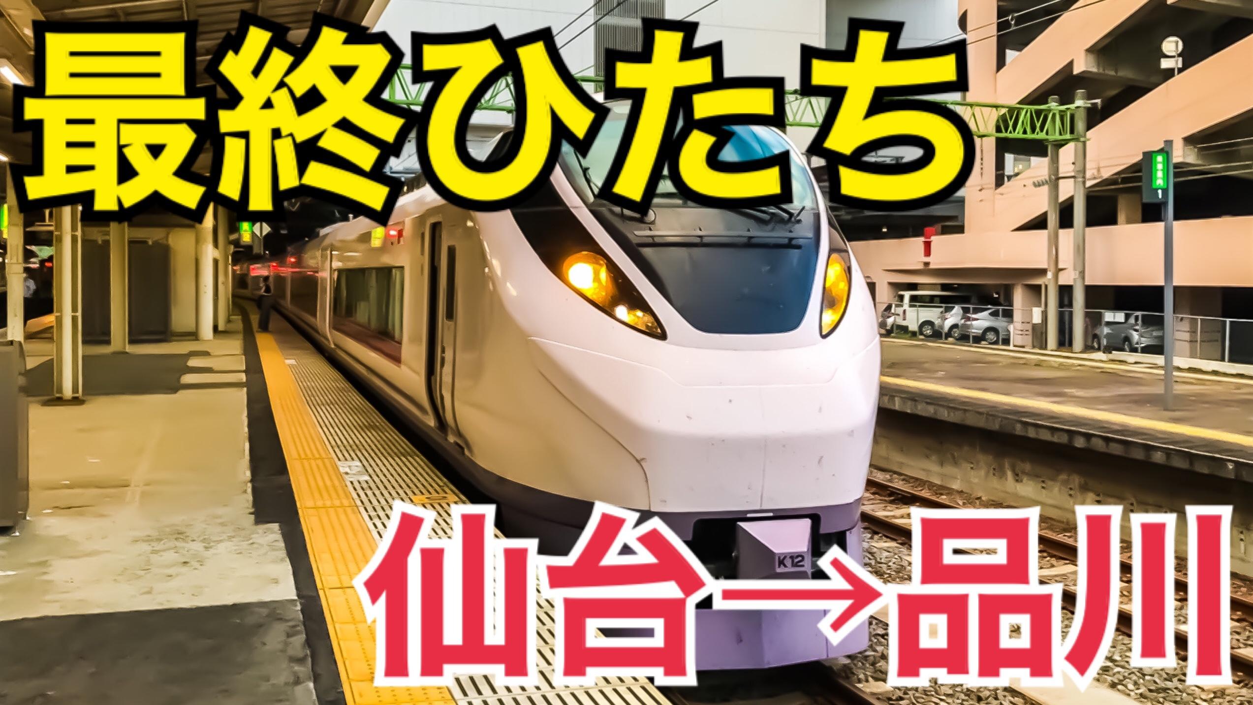 あえて新幹線は使わない!最終の特急ひたち30号仙台発品川行き乗車記【北海道東日本パスの旅2020】