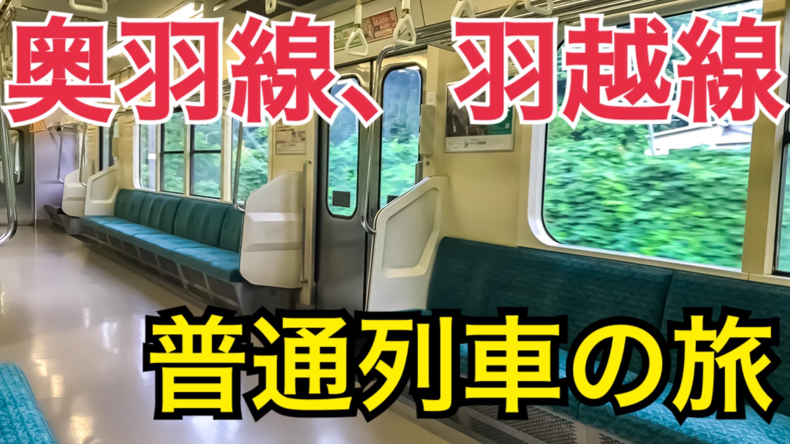 奥羽本線、羽越本線で普通列車の旅 701系だらけですごい【北海道東日本パスの旅2020】