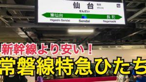 新幹線より安い!仙台へは特急ひたち号が便利でお得!料金は?コンセントは?【北海道東日本パスの旅2020】