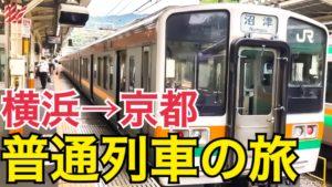 【青春18きっぷ】横浜から京都へ!普通列車の旅 普通列車を乗り継いで、京都へ!【北陸プチ旅行】