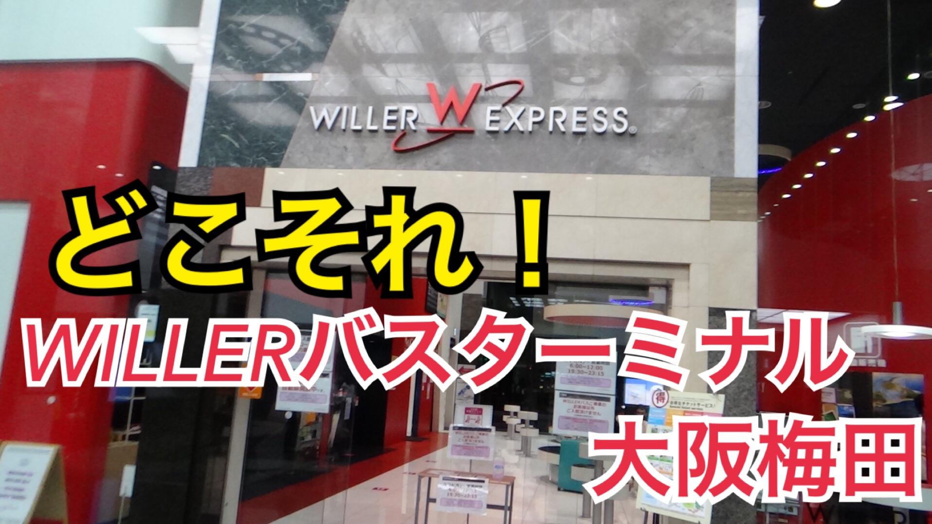 WILLERバスターミナル大阪梅田ってどこ!大阪のウィラーのバス停までの行き方をご案内!【西日本1周の旅】