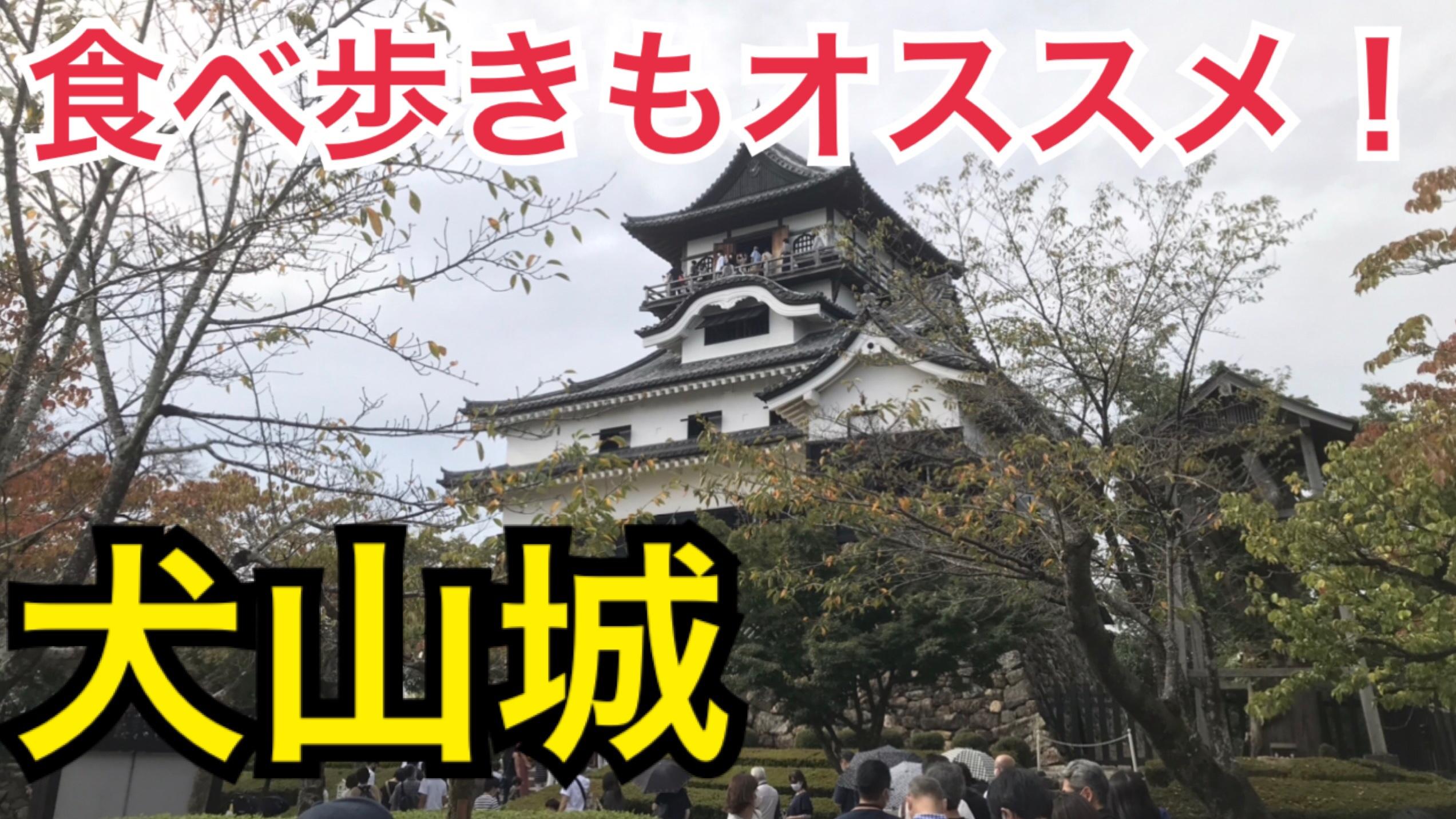名古屋からも近い!犬山城に現存天守を見に行こう!食べ歩きもオススメ!【伊勢・名古屋の旅】