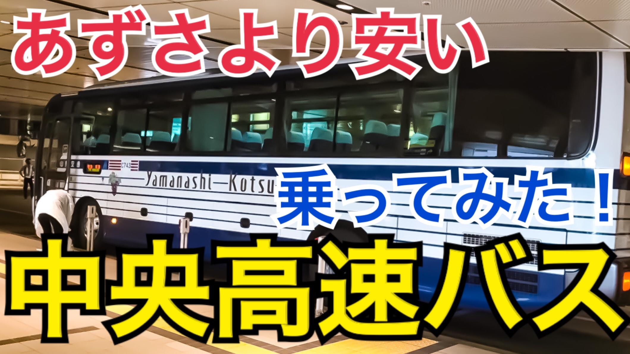 電車よりも安い!中央高速バスってどうなの?中央高速バスに乗ってみた!【身延線甲府の旅】