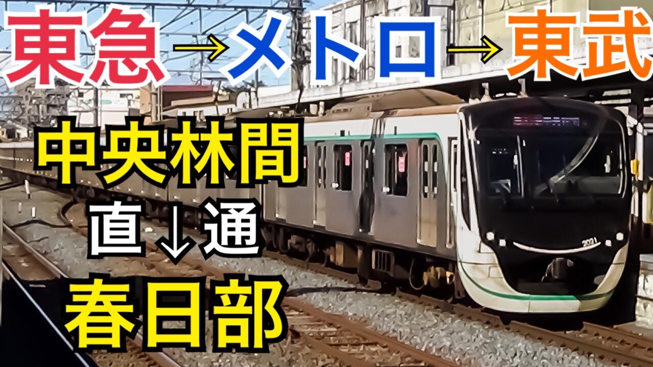 【3社直通】東急、メトロ、東武を直通!中央林間から春日部まで急行で乗車!【東急東武で栃木の旅】