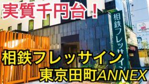 実質千円台!相鉄フレッサイン東京田町ANNEXに宿泊!東京のホテルを安く!【秋の草津ツアー】
