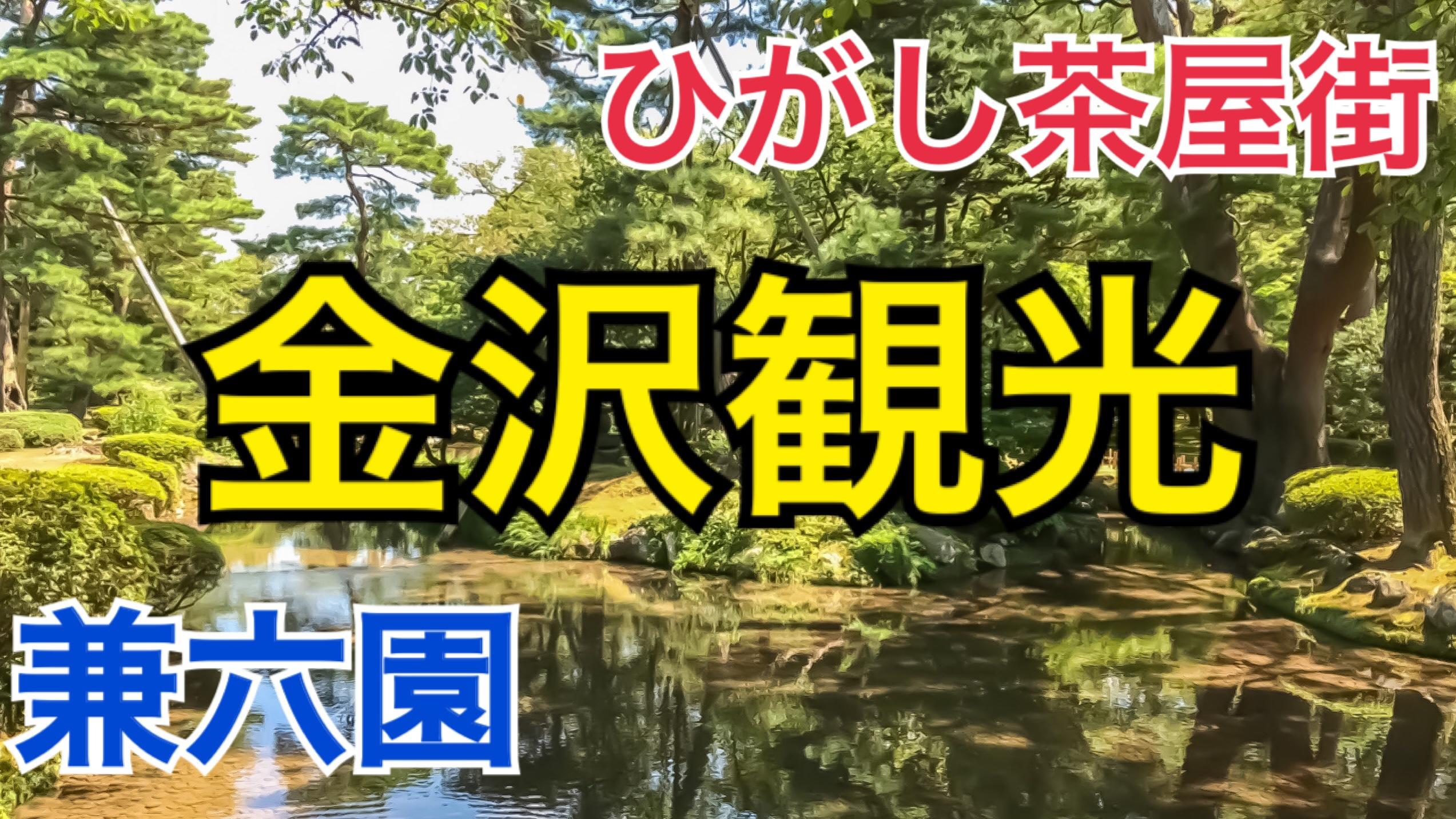 初めての金沢観光モデルコース!暑すぎる!夏の金沢は暑いけど、綺麗!【北陸プチ旅行】