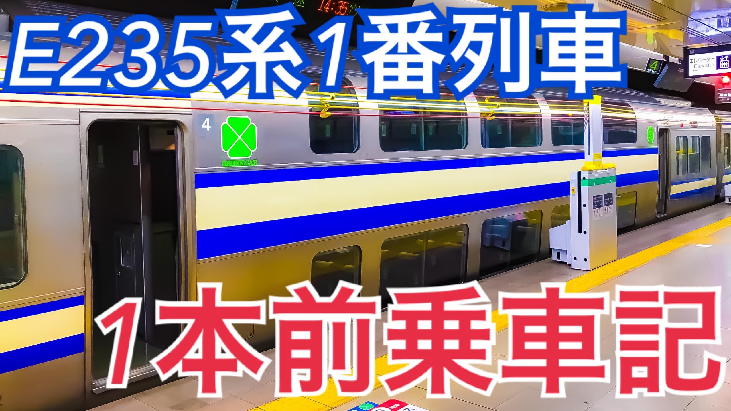 E235系デビュー!デビュー列車1本前のE217系グリーン車乗車記【成田エクスプレス38号20201221】