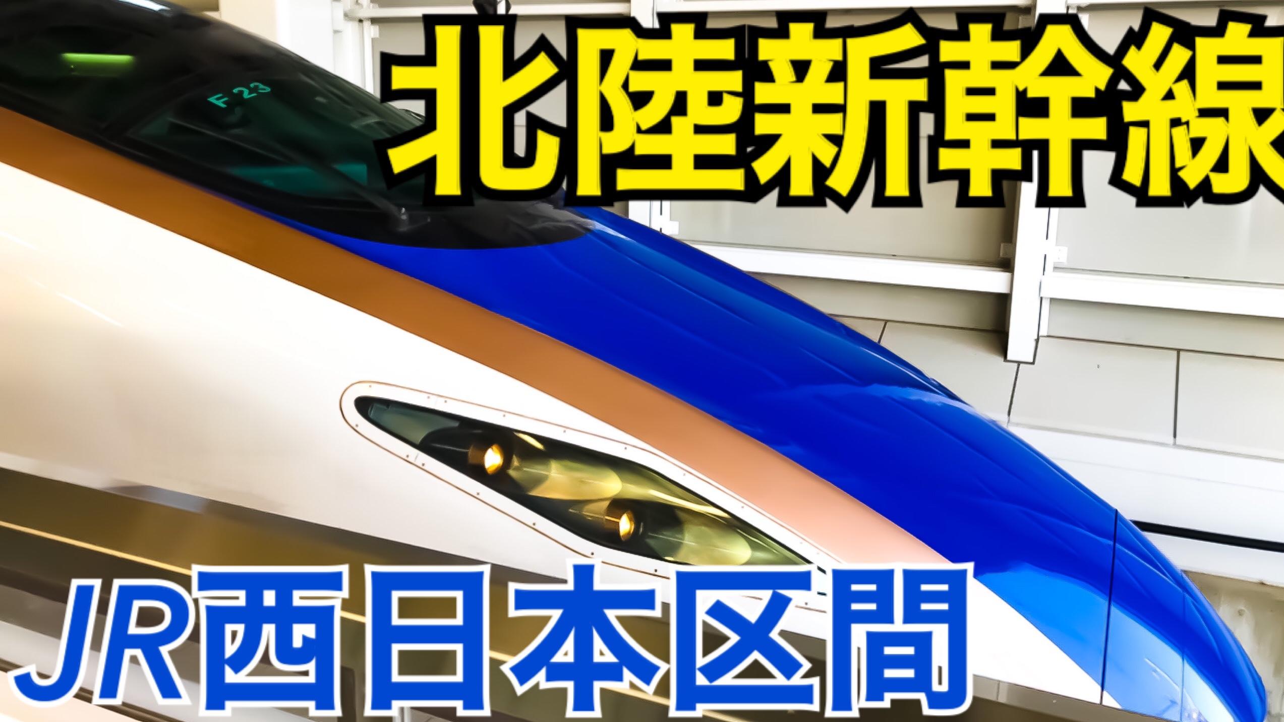 防音壁が少ない!JR西日本区間の北陸新幹線乗車記 信越線の青海川駅も登場!【北陸プチ旅行】