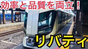 効率的なのに品質が高い!特急リバティ乗車記 2020年増備車でピカピカ!【東急東武で栃木の旅】
