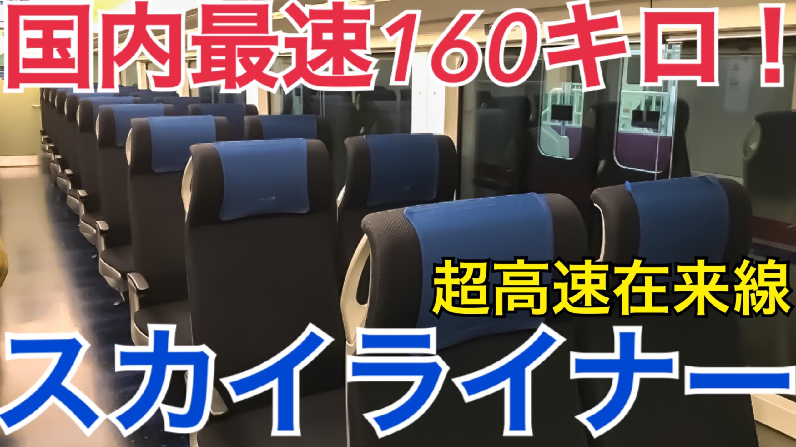 夢の高速運転!成田ってこんなに近かった?京成スカイライナー乗車記 成田エクスプレスとの違いは?【成田航空科学ツアー】