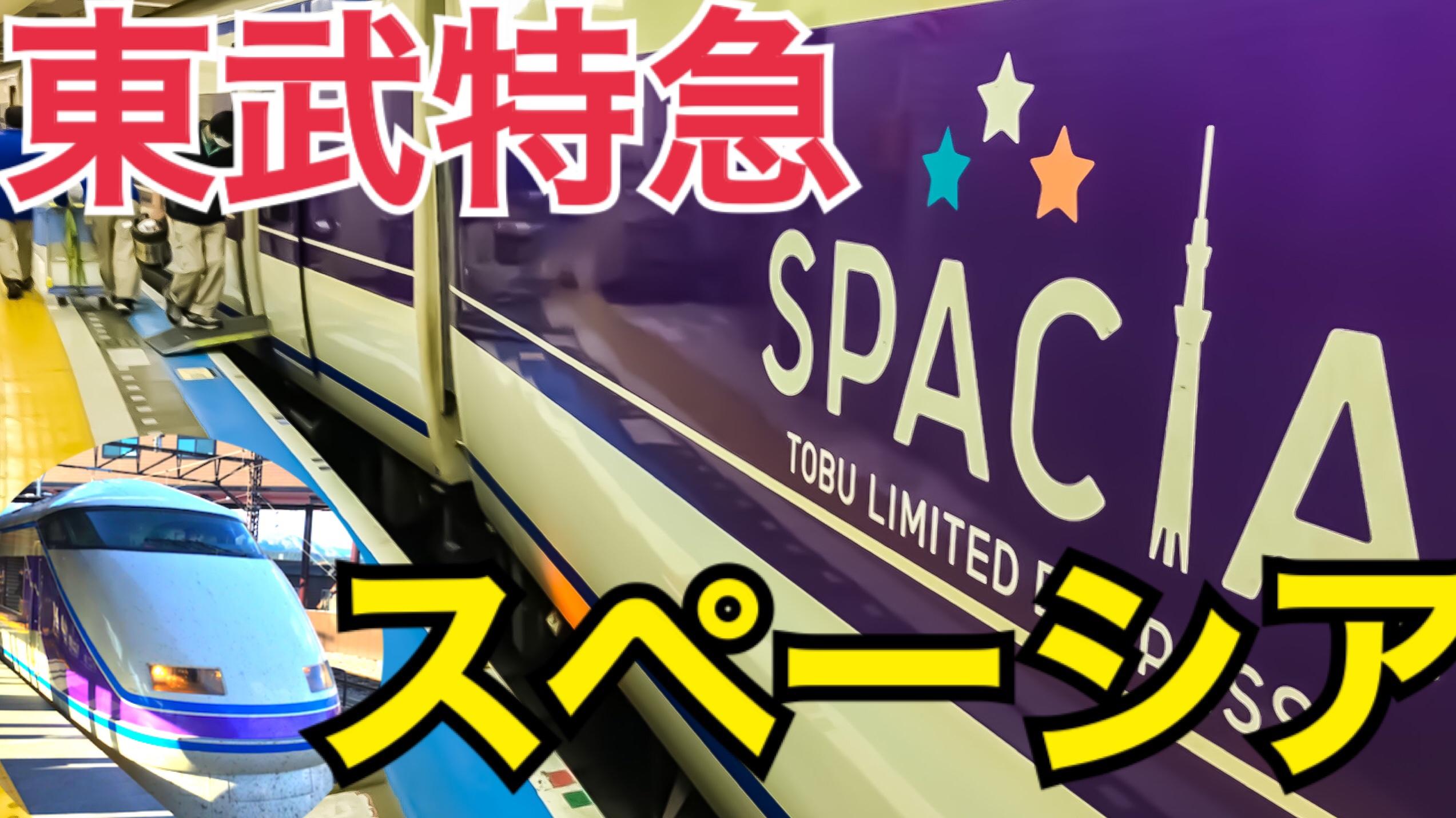 東武の看板!複々線が楽しすぎる!特急スペーシアきぬ乗車記【東急東武で栃木の旅】