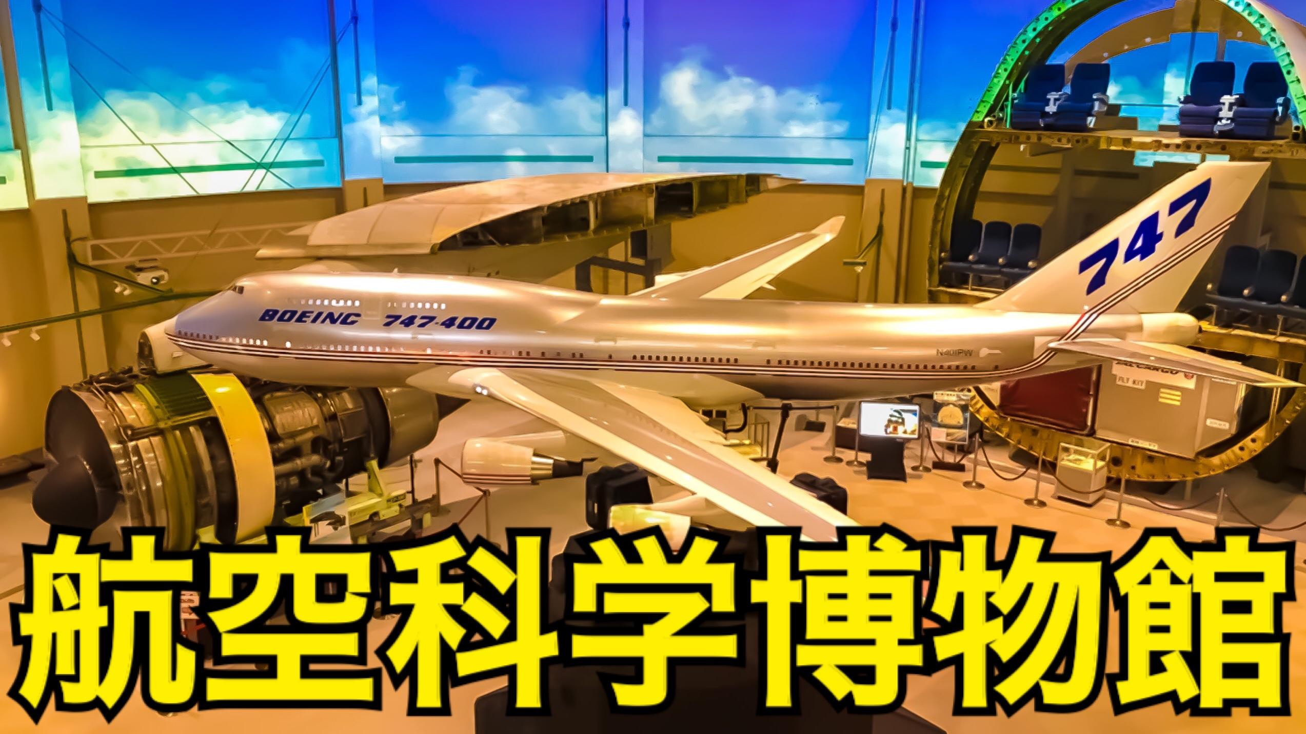 飛行機のことなら!成田の航空科学博物館に行ってきた!【成田航空科学ツアー】