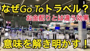 なぜGo To トラベルキャンペーンなの?経済波及効果から解き明かすGo To トラベルの凄さ!観光業にお金を配るんじゃダメなんです!