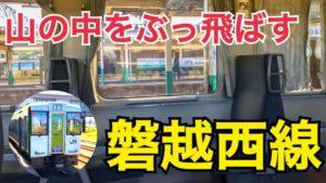 乗って楽しい!ロマンの鉄道、磐越西線乗車記【北陸プチ旅行】