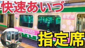【2020年復活】磐越西線の快速あいづ号、指定席に乗車!E721系のリクライニングシートはどんな感じ?【北陸プチ旅行】