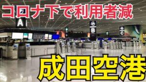 コロナ禍の成田空港はどんな感じ?閑散とした成田空港の様子をご紹介!国際線はどのくらい飛んでるの? 【秋の草津ツアー】