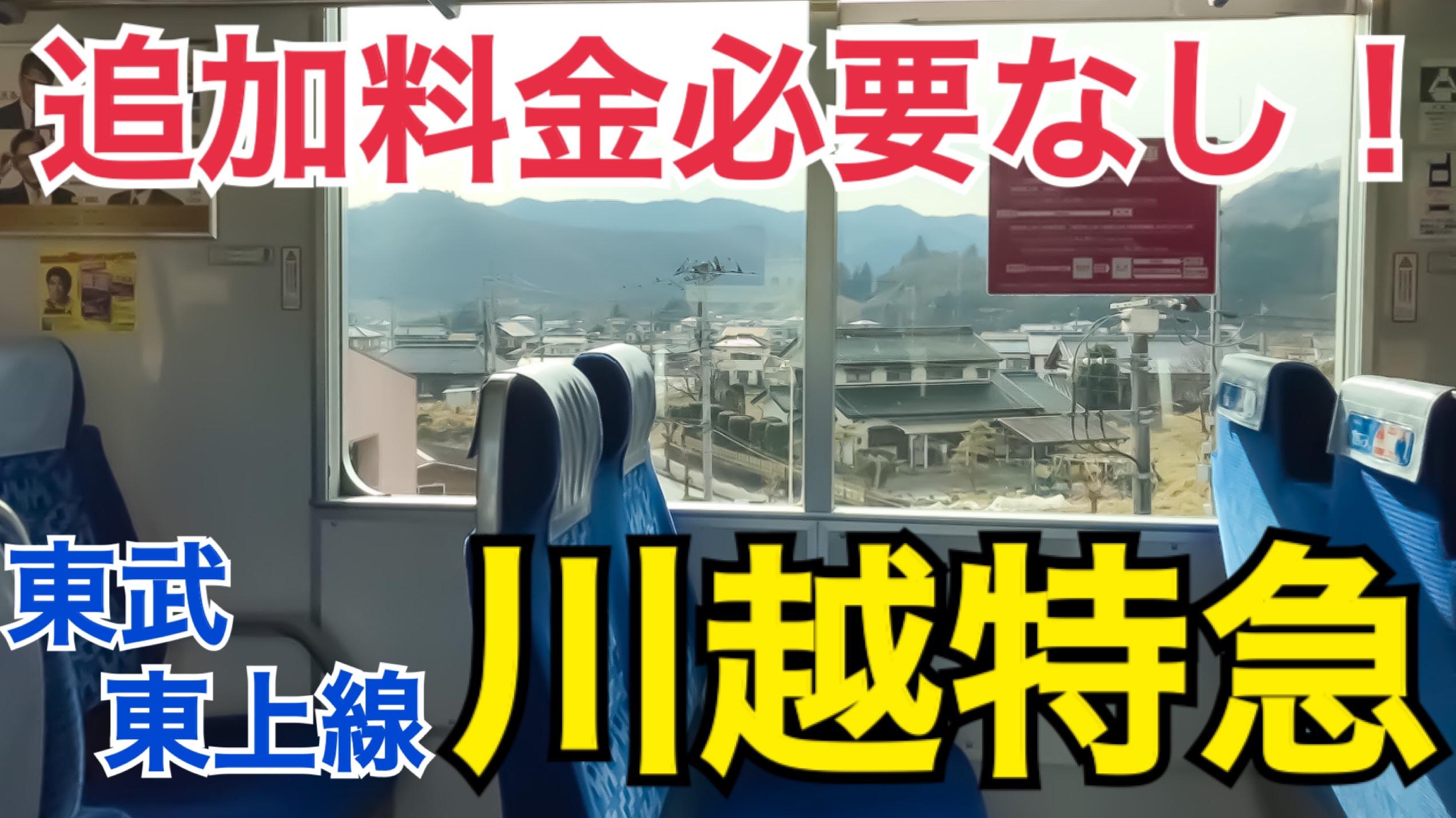 【乗り得】クロスシート運用の川越特急乗車記 東武東上線の最速達種別に乗車!【東上線で秩父の旅】