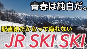【ガーラ湯沢】新幹線駅直結で便利すぎるガーラ湯沢でスキーをしてきた!ガーラの便利な使い方って何?手ぶらでスキー!【関東満喫の旅】