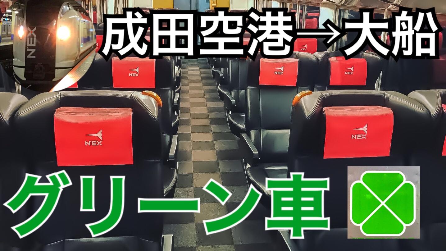 【高額】成田エクスプレスグリーン車乗車記 高額なグリーン車をご紹介!料金は?設備は? 成田空港→大船【秋の草津ツアー】