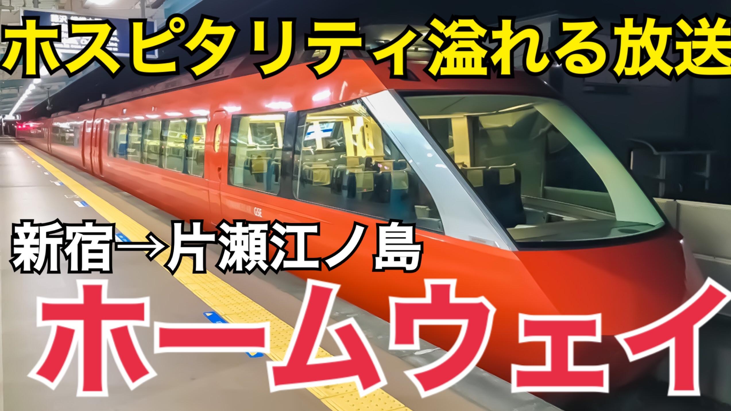 乗ってよかったと思える!GSEで運行の小田急ホームウェイに乗車!なぜ江ノ島線ホームウェイに展望車付き?【新年小田急の旅】