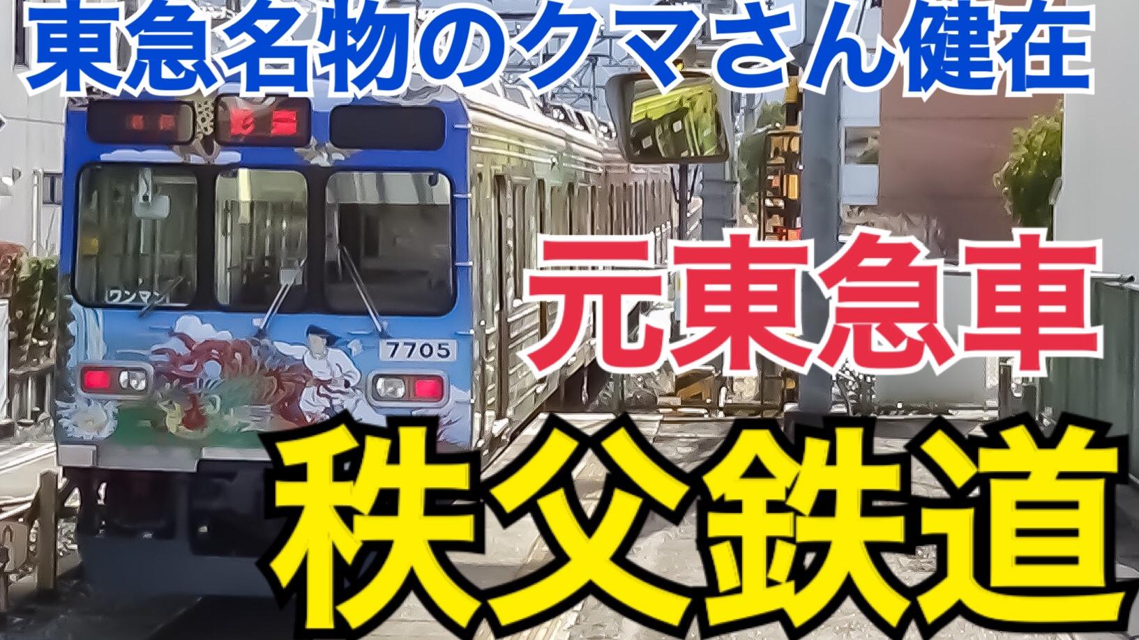 元東急の車両が活躍!秩父鉄道線乗車記 貨物列車が大活躍する理由は?【東上線で秩父の旅】