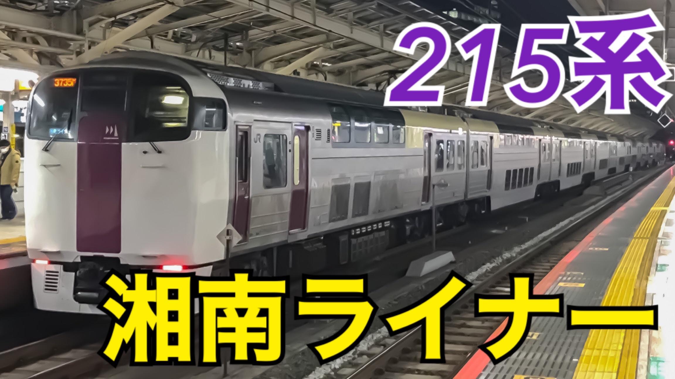 【ダイヤ改正で廃止】215系で運転される湘南ライナー号に乗車!