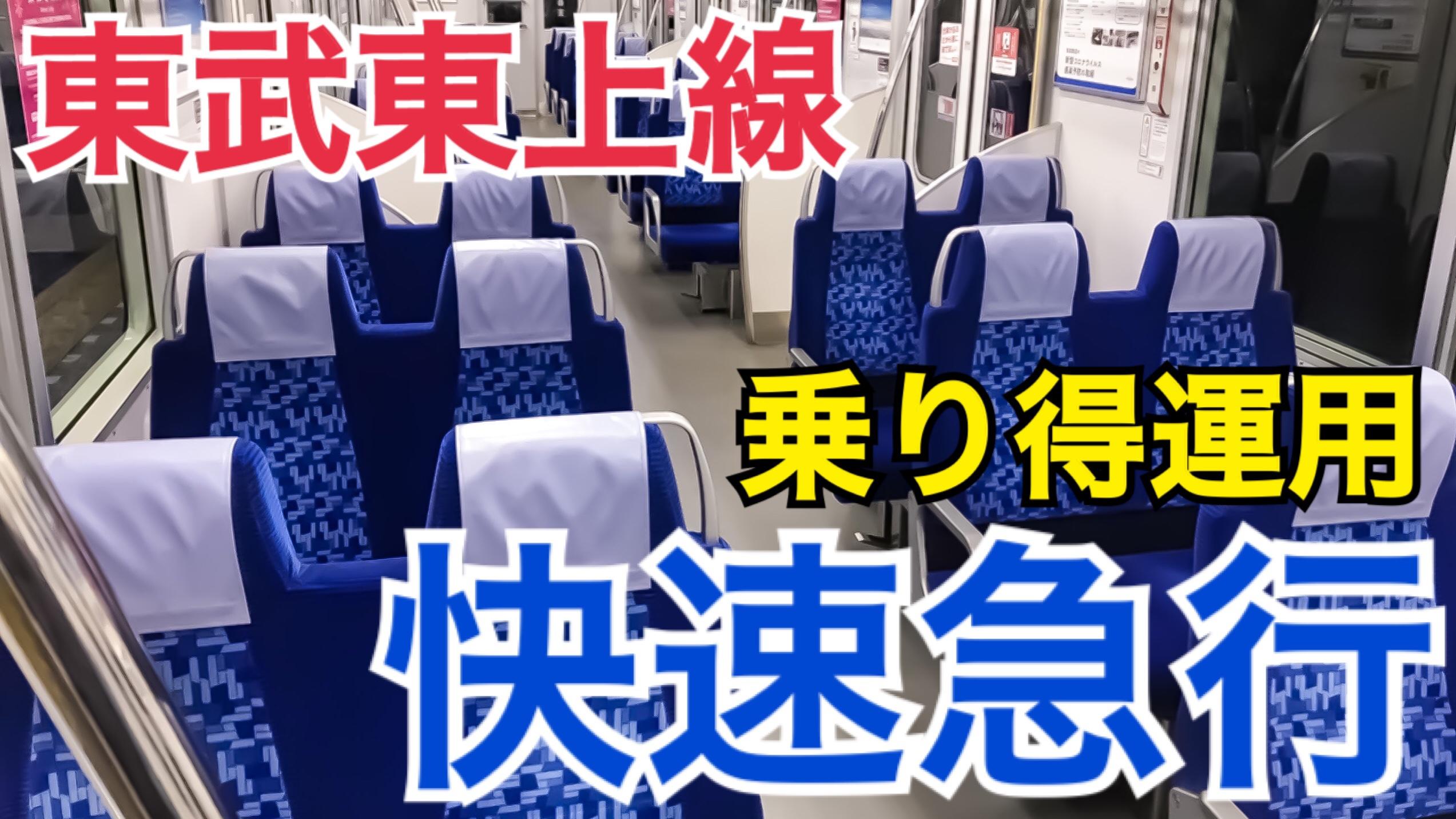クロスシートで運転!東武東上線快速急行乗車記【東上線で秩父の旅】