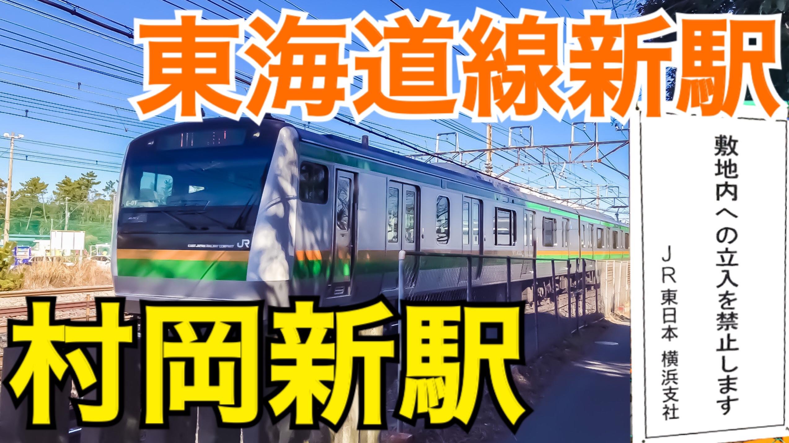 東海道線に新駅!村岡新駅開業予定地に行ってみた!活用されるのは、あの土地?!