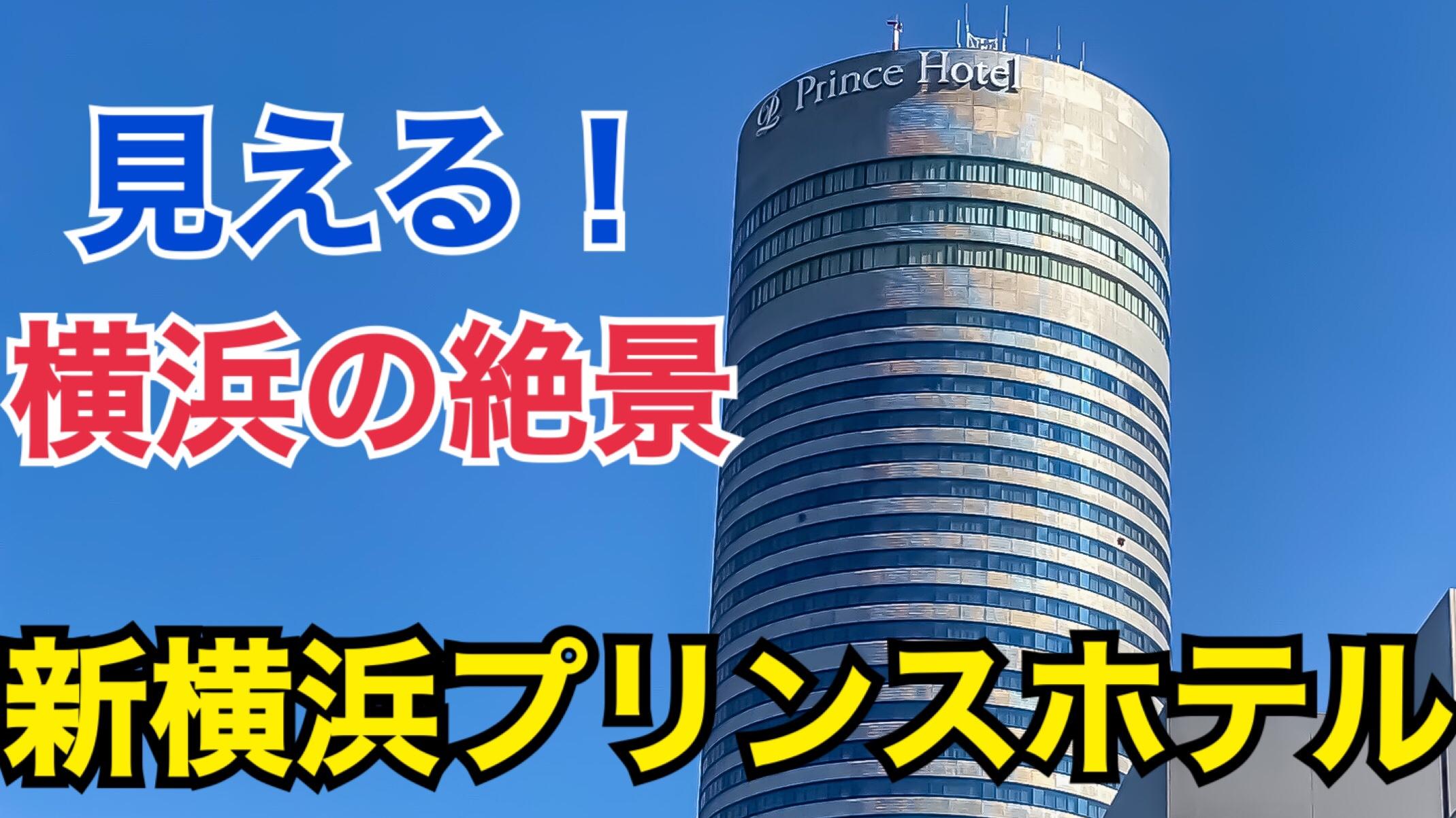 新横浜プリンスホテルをデイユース!横浜の絶景を望める部屋は最高!【新横浜プリンスホテル】